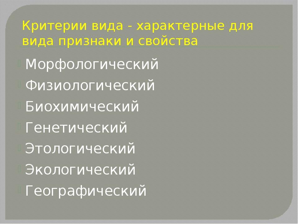 Критерии вида - характерные для вида признаки и свойства Морфологический Физи...