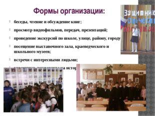 Формы организации:  беседы, чтение и обсуждение книг; просмотр видеофильмов