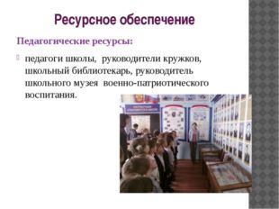 Ресурсное обеспечение  Педагогические ресурсы: педагоги школы,  руководител
