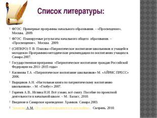 Список литературы:  ФГОС  Примерные программы начального образования. – «Про