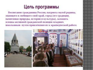 Цель программы    Воспитание гражданина России, патриота малой родины, знающ