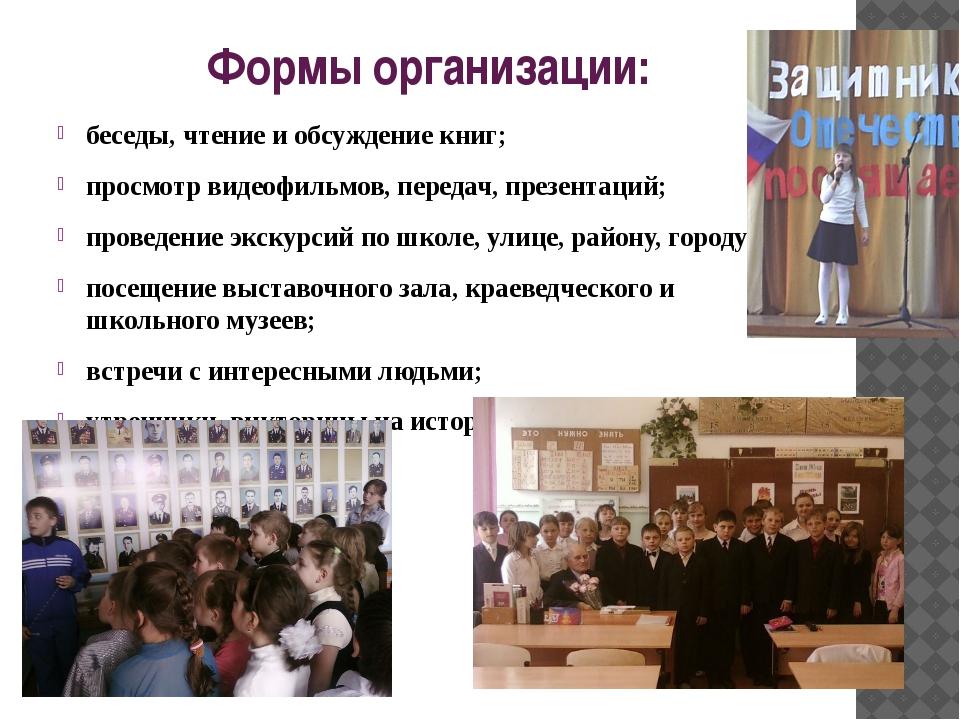 Формы организации:  беседы, чтение и обсуждение книг; просмотр видеофильмов...