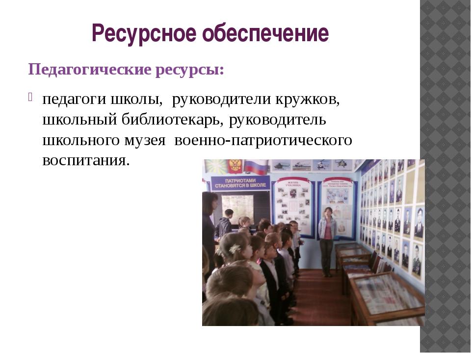 Ресурсное обеспечение  Педагогические ресурсы: педагоги школы,  руководител...