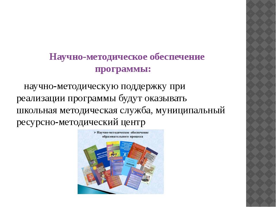 Научно-методическое обеспечение программы:    Научно-методическое обеспечени...