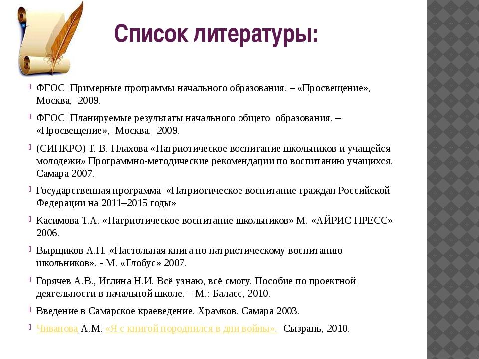 Список литературы:  ФГОС  Примерные программы начального образования. – «Про...