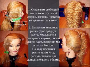 1. Оставляем свободной часть волос с правой стороны головы, подколов их време