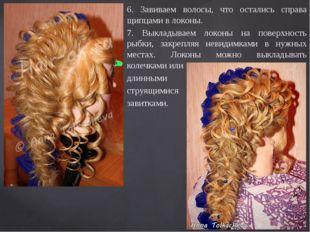 6. Завиваем волосы, что остались справа щипцами в локоны. 7. Выкладываем локо
