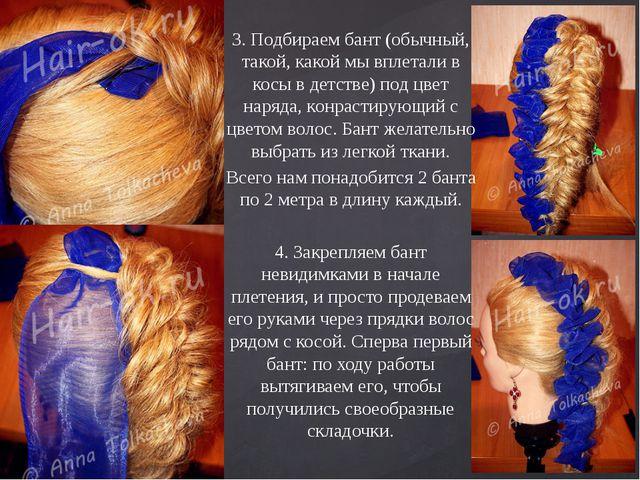 3. Подбираем бант (обычный, такой, какой мы вплетали в косы в детстве) под цв...