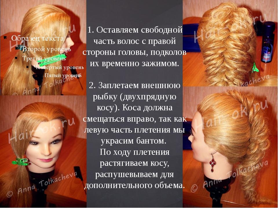 1. Оставляем свободной часть волос с правой стороны головы, подколов их време...