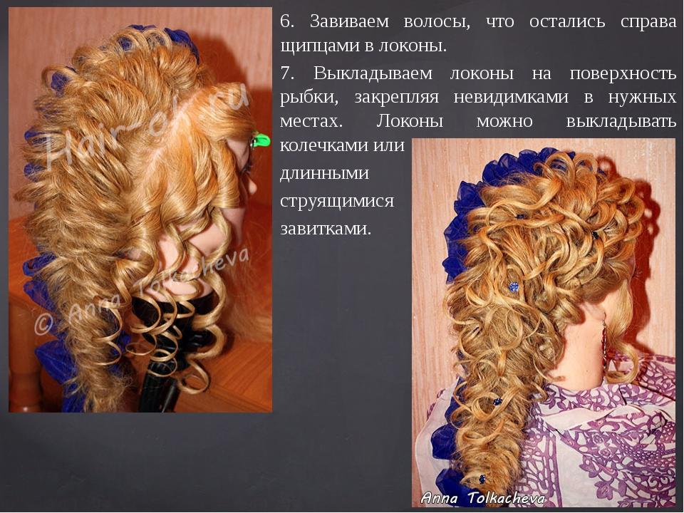 6. Завиваем волосы, что остались справа щипцами в локоны. 7. Выкладываем локо...