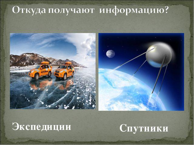 Экспедиции Спутники