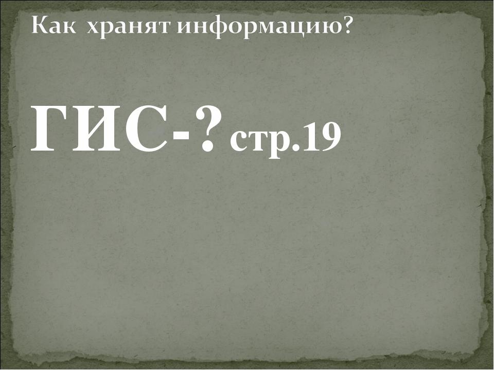 ГИС-? стр.19