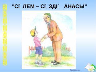 """""""СӘЛЕМ – СӨЗДІҢ АНАСЫ"""" Ашық сабақтар"""