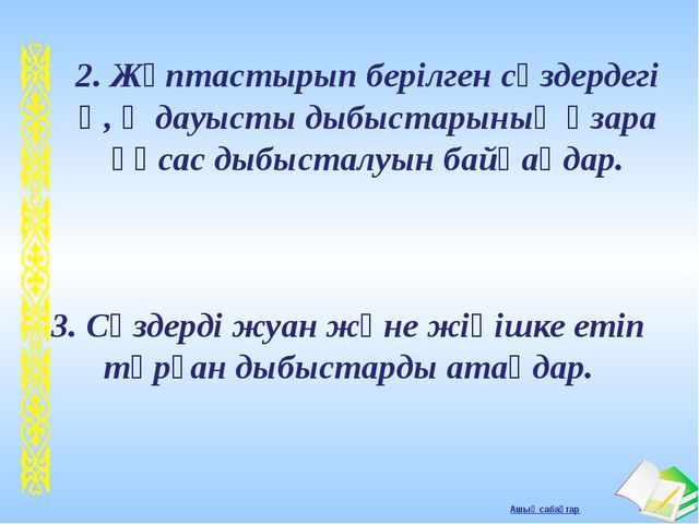 2. Жұптастырып берілген сөздердегі Ұ, Ү дауысты дыбыстарының өзара ұқсас дыбы...