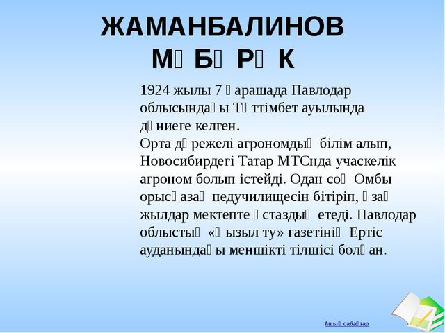ЖАМАНБАЛИНОВ МҮБӘРӘК 1924 жылы 7 қарашада Павлодар облысындағы Тәттімбет ауыл...