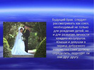 Будущий брак следует рассматривать как союз, необходимый не только для рожден