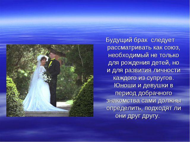 Будущий брак следует рассматривать как союз, необходимый не только для рожден...