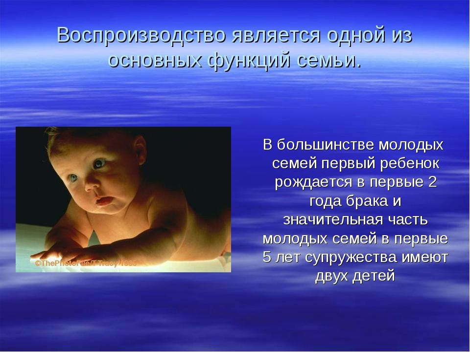 Воспроизводство является одной из основных функций семьи. В большинстве моло...