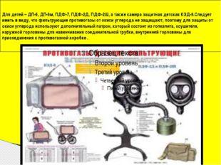 Для детей – ДП-6, ДП-6м, ПДФ-7, ПДФ-2Д, ПДФ-2Ш, а также камера защитная детск