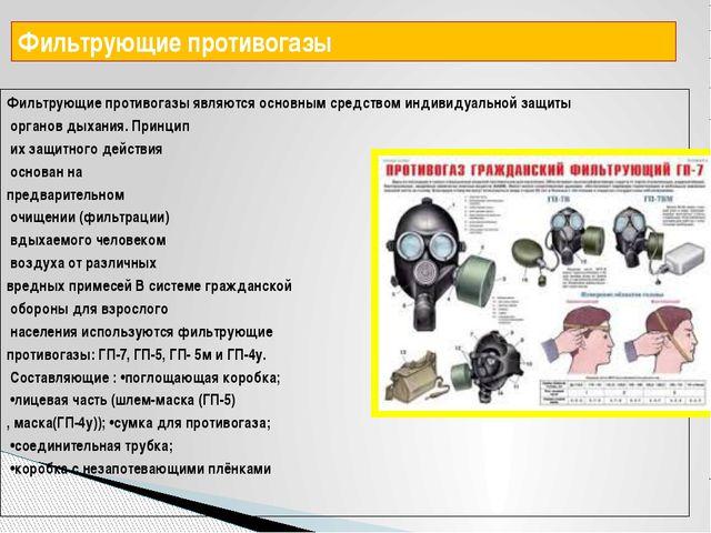 Фильтрующие противогазы являются основным средством индивидуальной защиты орг...