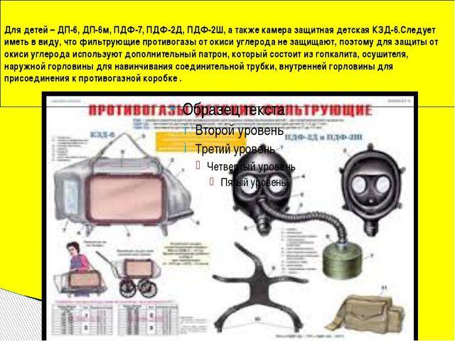 Для детей – ДП-6, ДП-6м, ПДФ-7, ПДФ-2Д, ПДФ-2Ш, а также камера защитная детск...