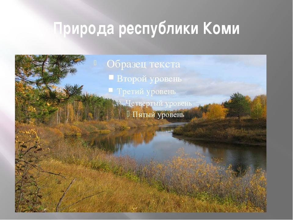 Природа республики Коми