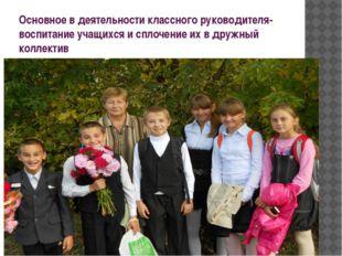 Основное в деятельности классного руководителя-воспитание учащихся и сплочени