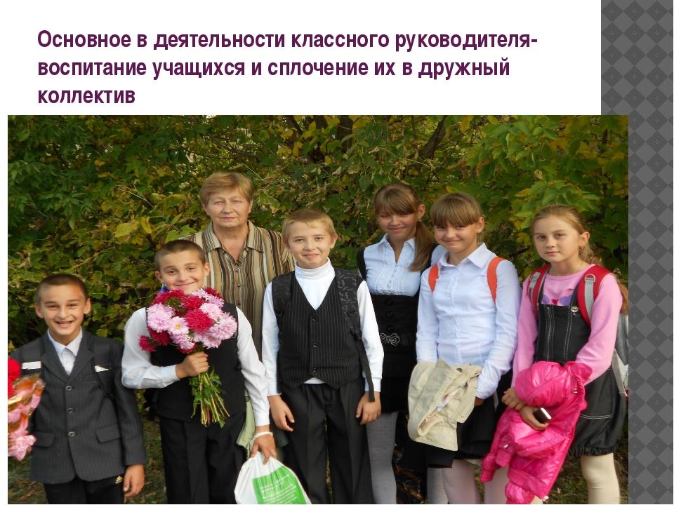 Основное в деятельности классного руководителя-воспитание учащихся и сплочени...