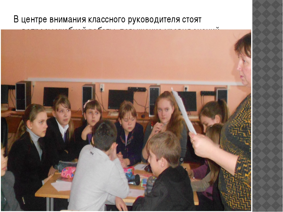 В центре внимания классного руководителя стоят вопросы учебной работы, повыше...