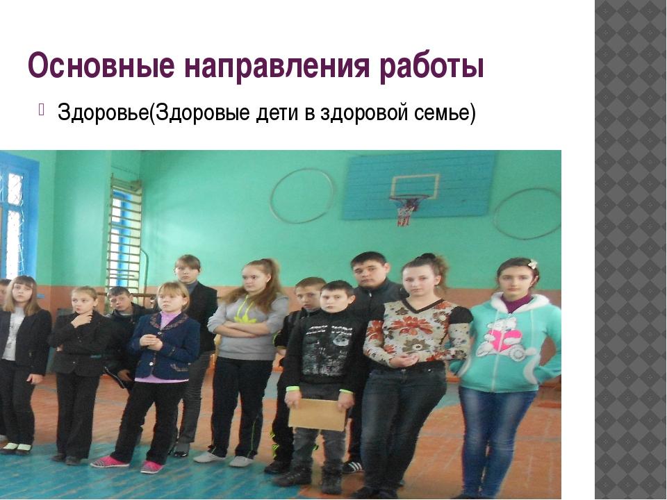 Основные направления работы Здоровье(Здоровые дети в здоровой семье)