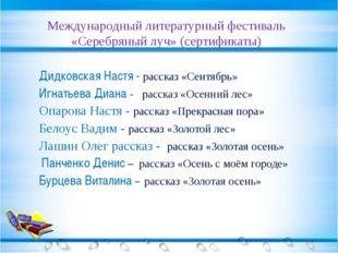 Дидковская Настя - рассказ «Сентябрь» Игнатьева Диана - рассказ «Осенний лес