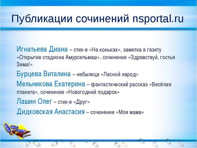 Игнатьева Диана – стих-е «На коньках», заметка в газету «Открытие стадиона А...