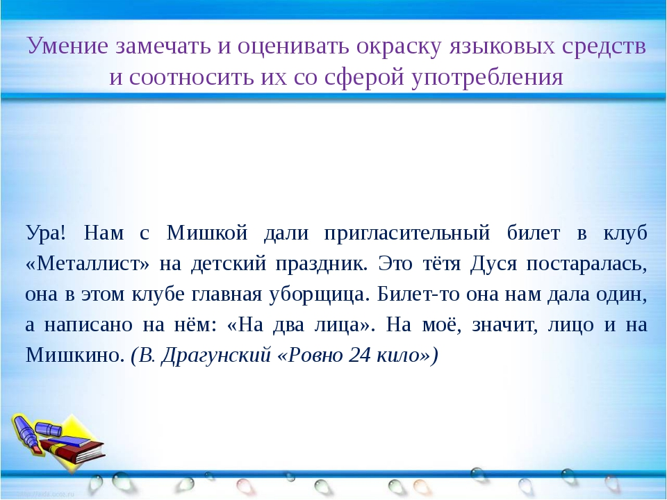 Умение замечать и оценивать окраску языковых средств и соотносить их со сфер...