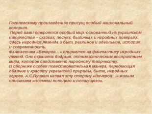 Гоголевскому произведению присущ особый национальный колорит. Перед вами откр