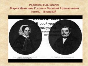 Родители Н.В.Гоголя: Мария Ивановна Гоголь и Василий Афанасьевич Гоголь - Яно
