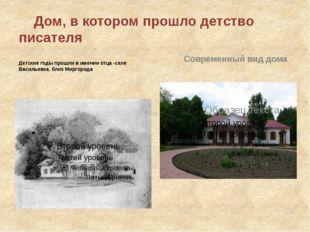 Дом, в котором прошло детство писателя Детские годы прошли в имении отца -се