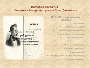 История создания сборника «Вечера на хуторе близ Диканьки» 1829-1832 – годы с