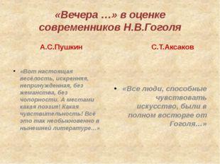 «Вечера …» в оценке современников Н.В.Гоголя А.С.Пушкин «Вот настоящая весёло