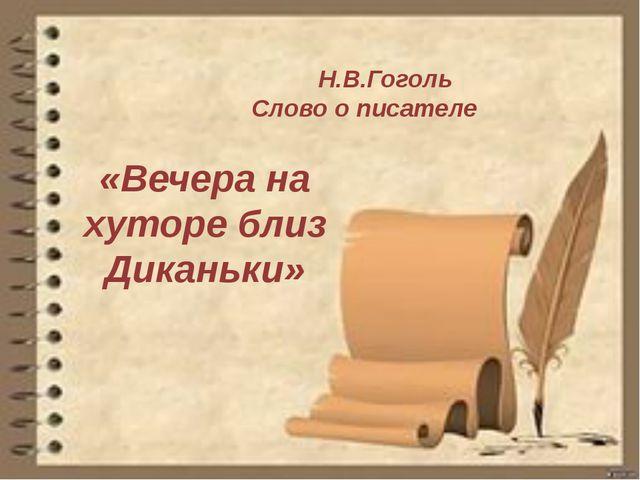 Н.В.Гоголь Слово о писателе «Вечера на хуторе близ Диканьки»