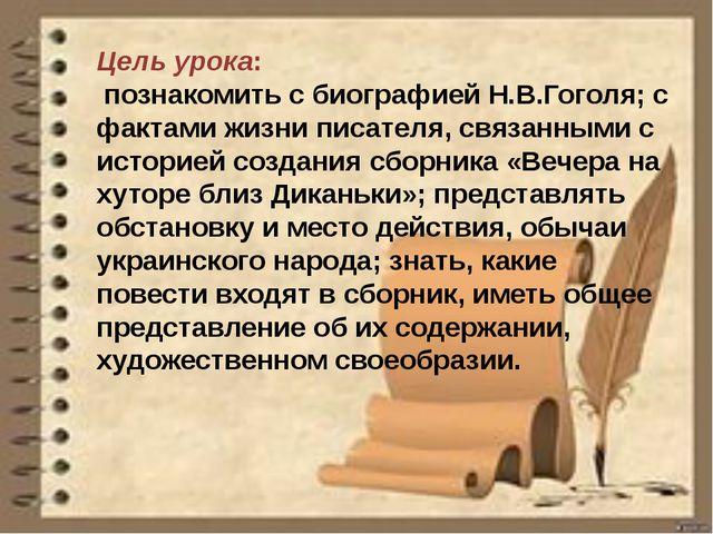 Цель урока: познакомить с биографией Н.В.Гоголя; с фактами жизни писателя, св...