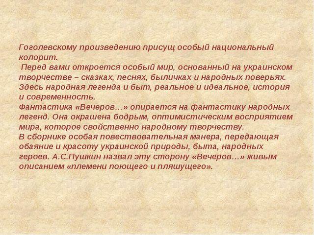 Гоголевскому произведению присущ особый национальный колорит. Перед вами откр...