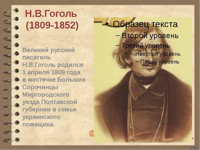 Н.В.Гоголь (1809-1852) Великий русский писатель Н.В.Гоголь родился 1 апреля 1...