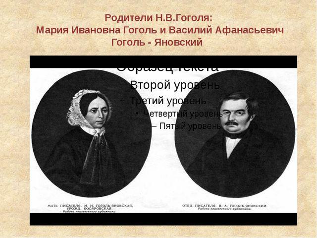 Родители Н.В.Гоголя: Мария Ивановна Гоголь и Василий Афанасьевич Гоголь - Яно...