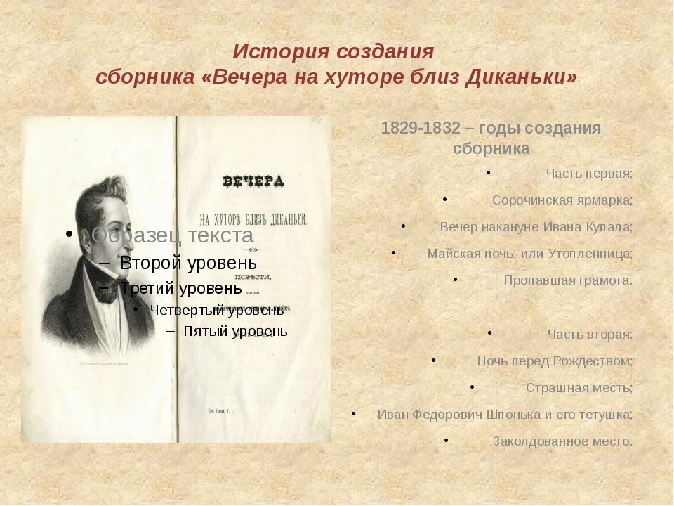 История создания сборника «Вечера на хуторе близ Диканьки» 1829-1832 – годы с...