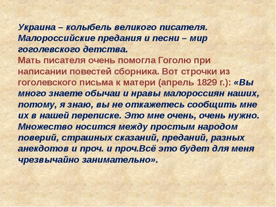Украина – колыбель великого писателя. Малороссийские предания и песни – мир г...