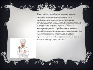 В его задачу входит не только знать правила приготовления пищи, но и разбират
