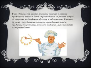 В его обязанности входит принятие решения о снятии продуктов и готовых блюд с