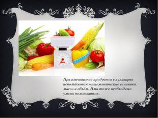 При взвешивании продуктов в кулинарии используются математические величины: м