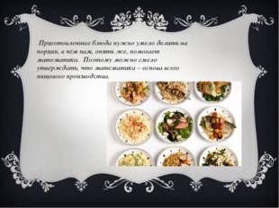 Приготовленные блюда нужно умело делить на порции, в чём нам, опять же, помо