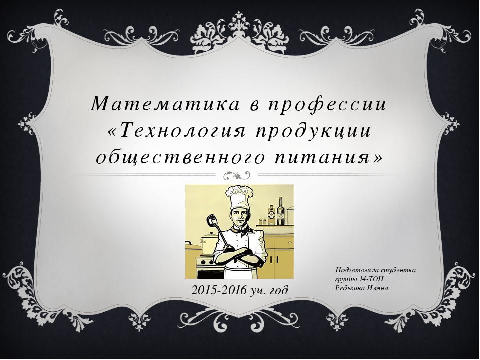 Математика в профессии «Технология продукции общественного питания» 2015-2016...